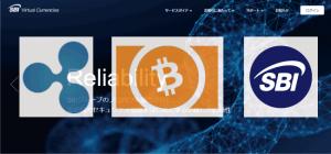 独自通貨「SBIコイン」の上場に期待