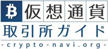 仮想通貨・取引所ガイド┃クリプトナビ(Crypto-Navi)
