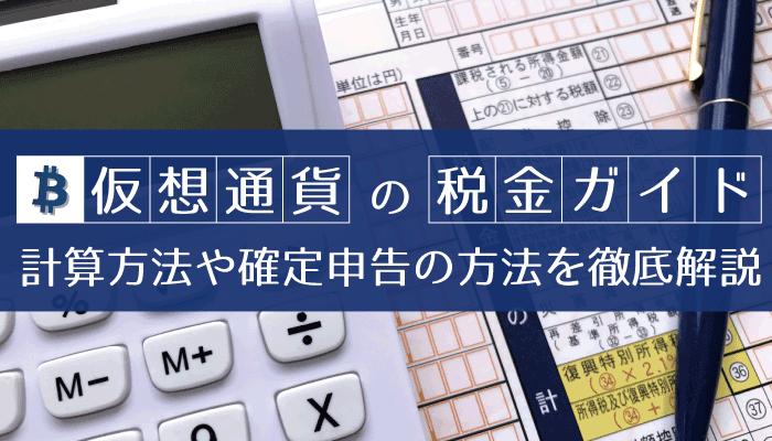 仮想通貨の税金ガイド┃雑所得の計算方法や確定申告の方法を徹底解説