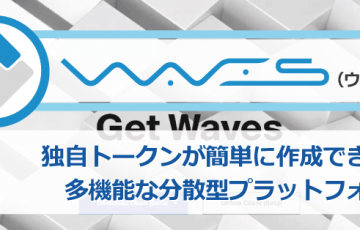 仮想通貨ウェーブス(WAVES)┃特徴とおすすめの取引所やウォレットを紹介