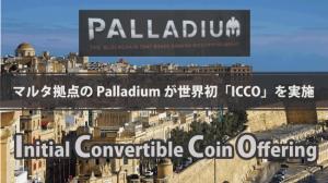世界初┃マルタ拠点のPalladiumがトークンを株式に変換できるICCOを実施