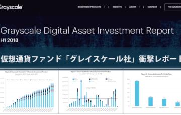 機関投資家の投資が加速!仮想通貨ファンド「グレイスケール社」衝撃レポート