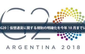 G20┃仮想通貨に関する規制の明確化を今年10月までに