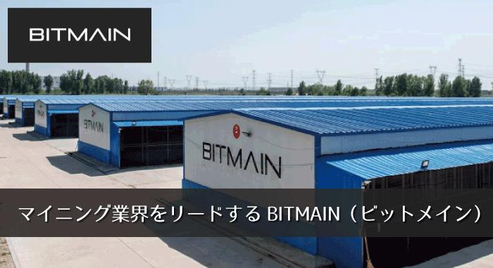 BITMAIN(ビットメイン)マイニング業界をリード┃ブロックチェーン関連企業