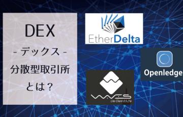 DEX(分散型取引所)って何?今までの取引所との違いを徹底比較!