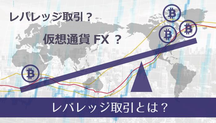 仮想通貨┃レバレッジ取引(FX・信用取引)とは?【取引所比較一覧】