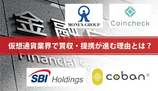 SBIがLastRootsに出資┃仮想通貨業界で買収・提携が進む理由