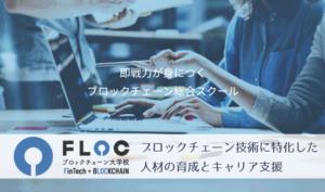 FLOC(フロック)ブロックチェーン専門スクール┃ブロックチェーン関連企業