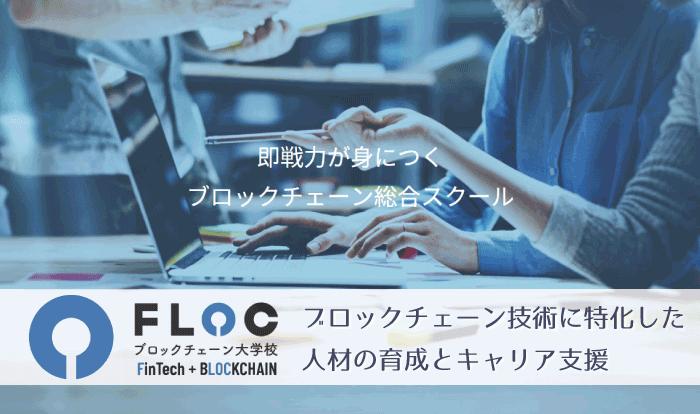 株式会社FLOC(フロック)ブロックチェーン専門スクール・転職サポートも